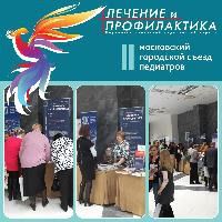 II Moscow City Congress of Pediatricians «Difficulties of Diagnosis in Pediatrics»